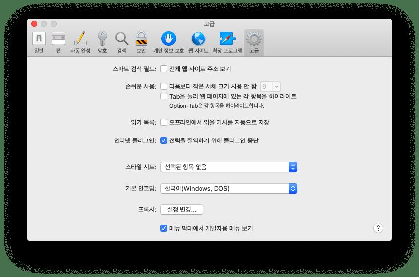 MacOS Safari - 환경설정 - 고급탭