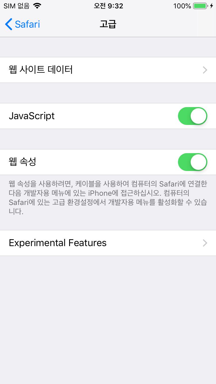 아이폰 설정 - Safari - 고급 - 웹 속성 체크